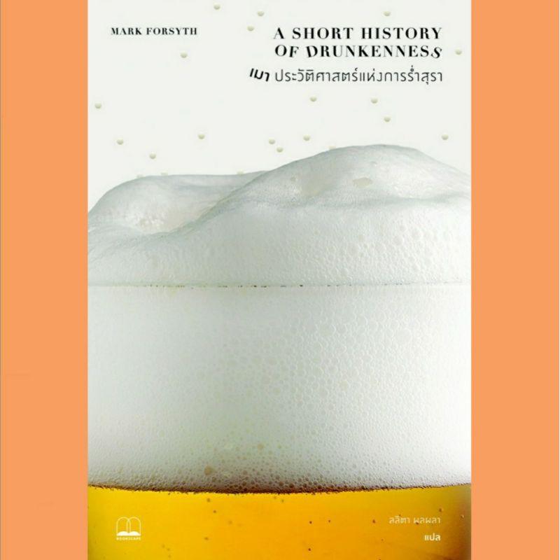 หนังสือ bookscape  A Short History of Drunkenness