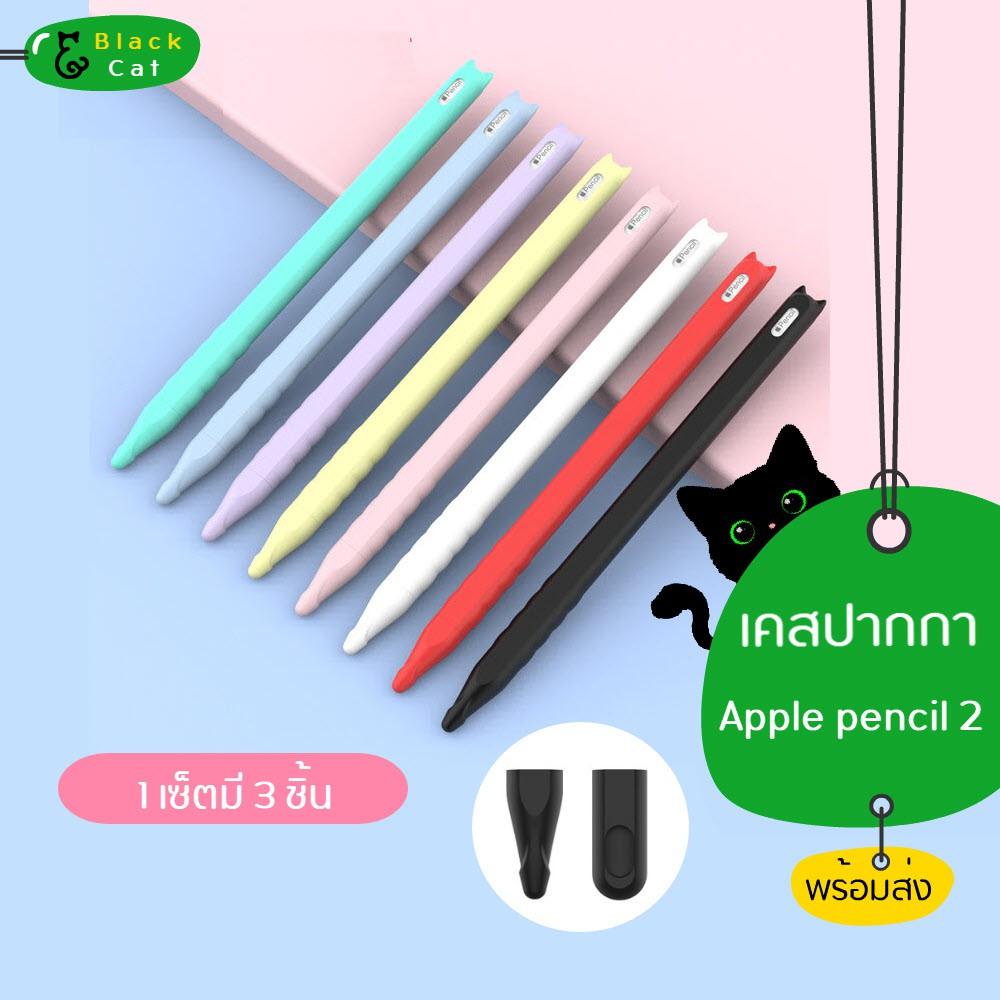 💥โค้ดลด10%💥 Apple pencil Case 3in1 (Gen2) มีหู ปลอกปากกา apple pencil เคสซิลิโคน กันหาย กันกระแทก Apple Pencil Case