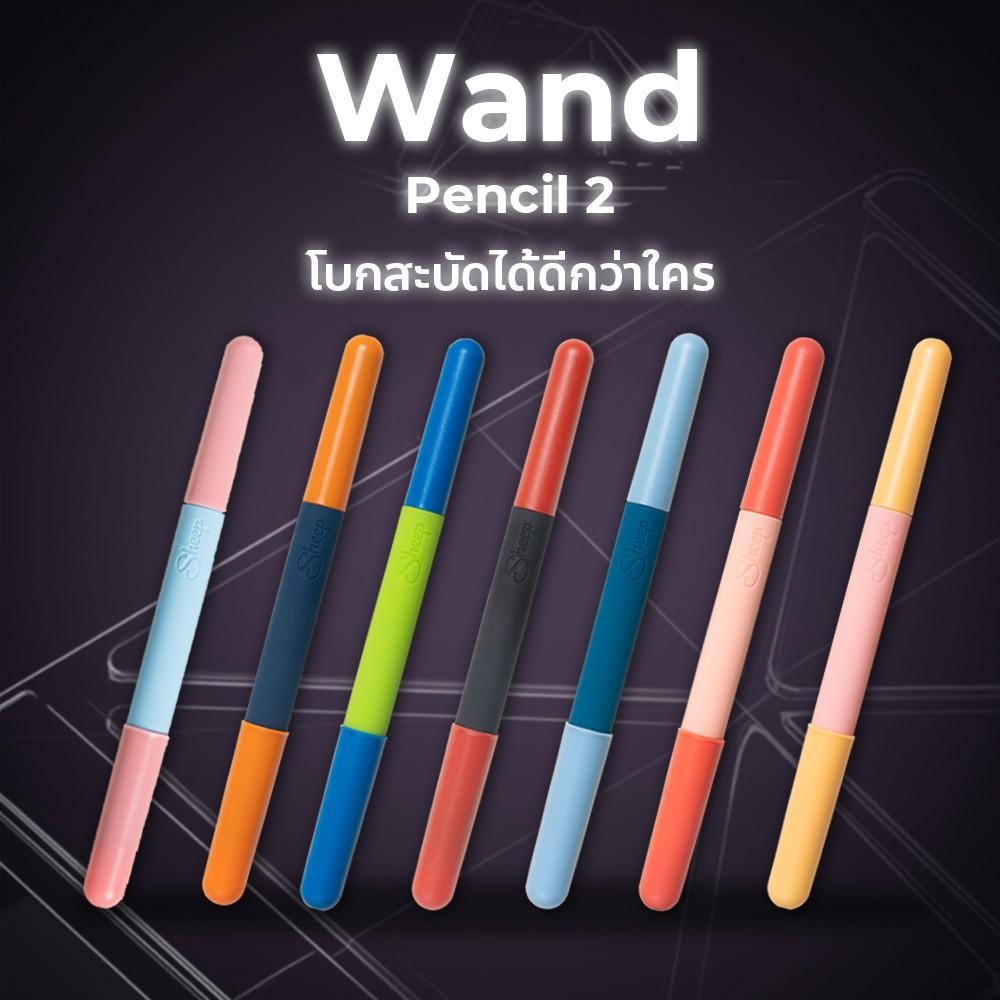 ปลอกปากกา Apple Pencil 1/2 รุ่น Wand จาก AppleSheep