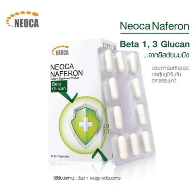 Neoca Naferon Beta Glucan (30 แคปซูล)