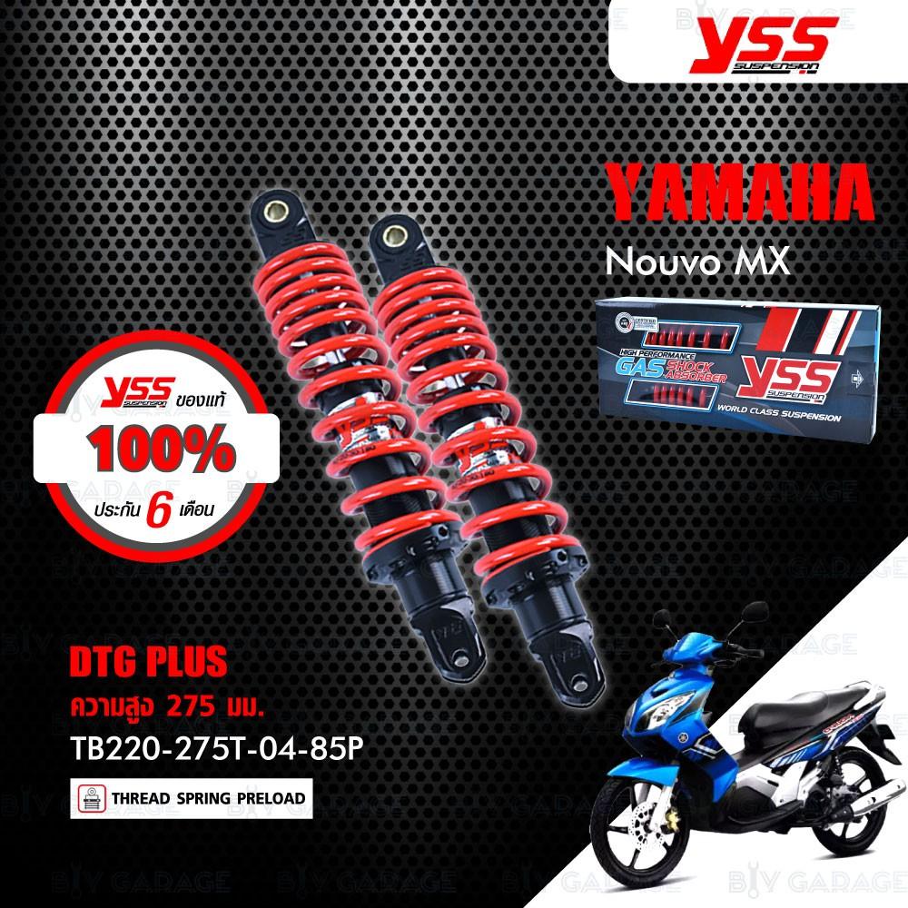 YSS โช๊คแก๊ส DTG PLUS ใช้อัพเกรดสำหรับ Yamaha Nouvo MX 【 TB220-275T-04-85P 】 โช้คอัพแก๊สกระบอก 2 ชั้น สปริงแดง
