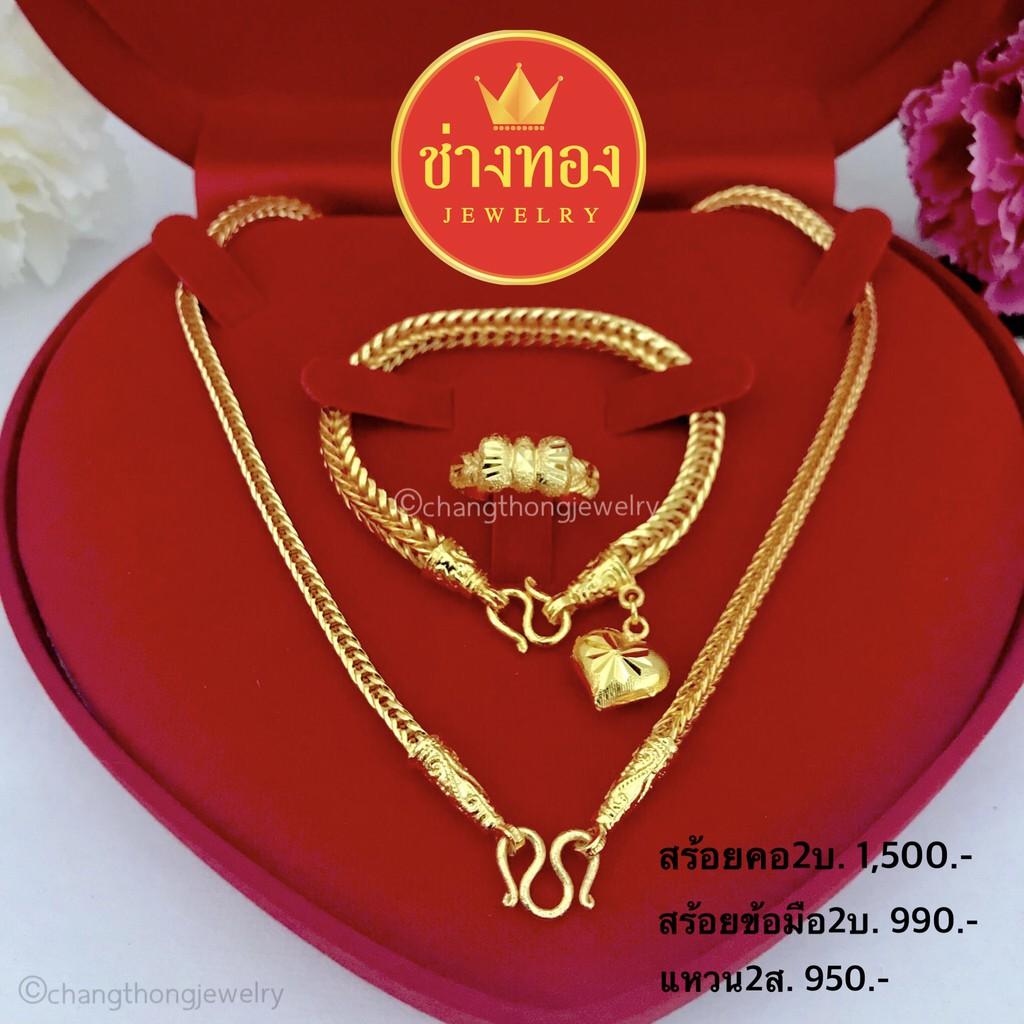 ชุดเซ็ตสร้อยคอสี่เสา 2 บาท ทองชุบ ทองไมครอน ทองโคลนนิ่ง ทองหุ้ม  ทอง96.5 เศษทอง ทองราคาส่ง ทองราคาถูก ทองคุณภาพดี