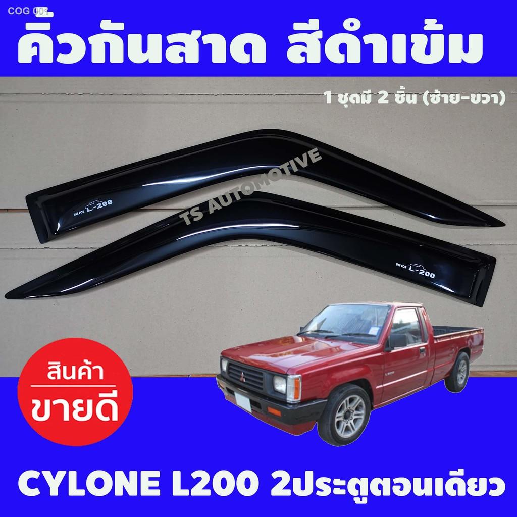 🌻สินค้าคุณภาพสูง🌻✓✖กันสาดประตูรถยนต์ (บังแดด) สำหรับรถ MITSUBISHI CYLONE L200 ตอนเดียว