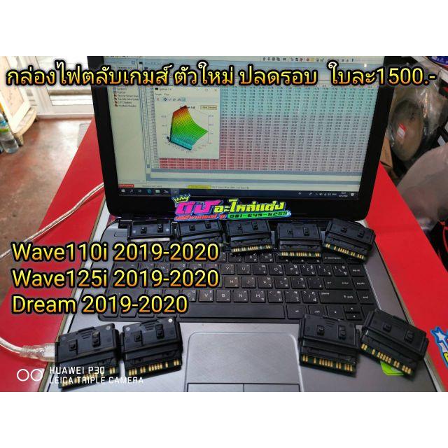 กล่องไฟแท้ รีเเมพ ปลดรอบ Dream Wave110i-125i 2019>2020
