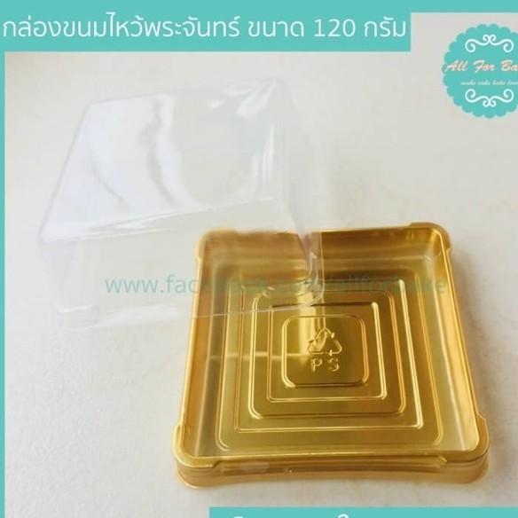 ***ราคารวมค่าจัดส่ง***กล่องสี่เหลี่ยมฐานทอง ขนาด 120 กรัม (7.2*7.2*4 ซม.) 1 แพ็ก 50 ชุด