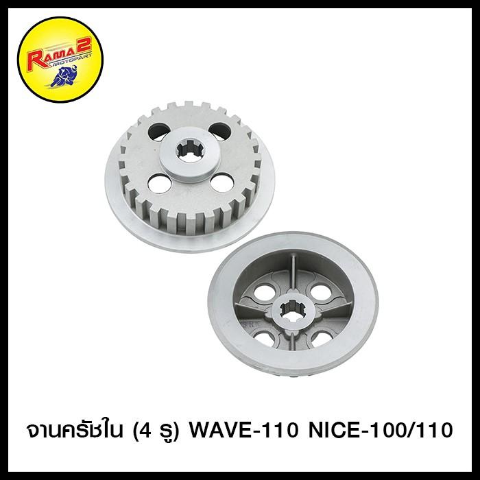 จานครัชใน (4 รู) WAVE-110 NICE-100/110