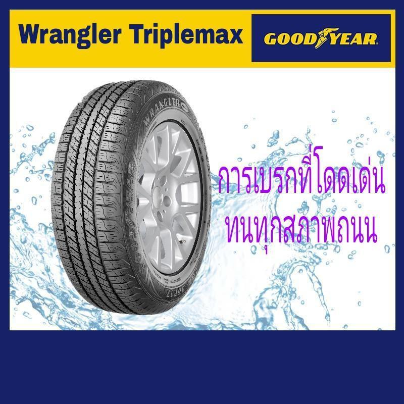 Goodyear ยางรถยนต์ 225/65R17 รุ่น Wrangle Triplemax