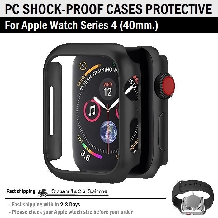 เคสแข็ง บัมเปอร์ กันรอย สำหรับ Apple Watch ซีรีย์ 4 ขนาด 40 mm - PC Case Cover for Apple Watch Series 4 40mm