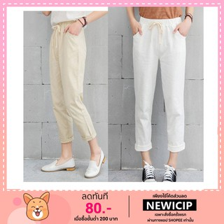(S-XXL) กางเกงขายาว ผ้า Cotton ลินิน เอวยางยืด สีขาว สีกากี สีเหลืองอ่อน สีครีม  # 1001