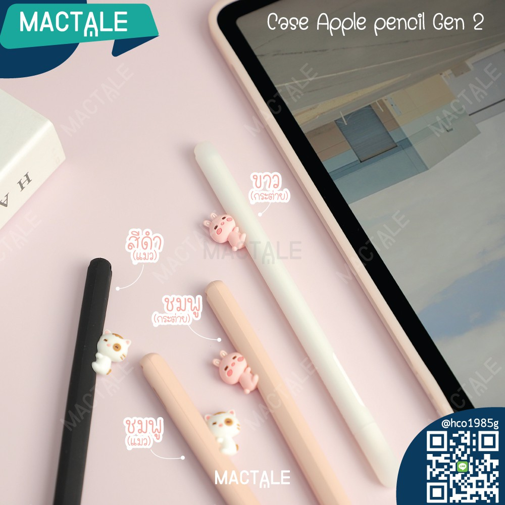 Mactale ปลอกปากกาซิลิโคน Apple pencil case Gen 2 Stylus เคสปากกา จุก เคสเก็บปากกา เคสซิลิโคน สไตลัส น้องกระต่าย CjWN
