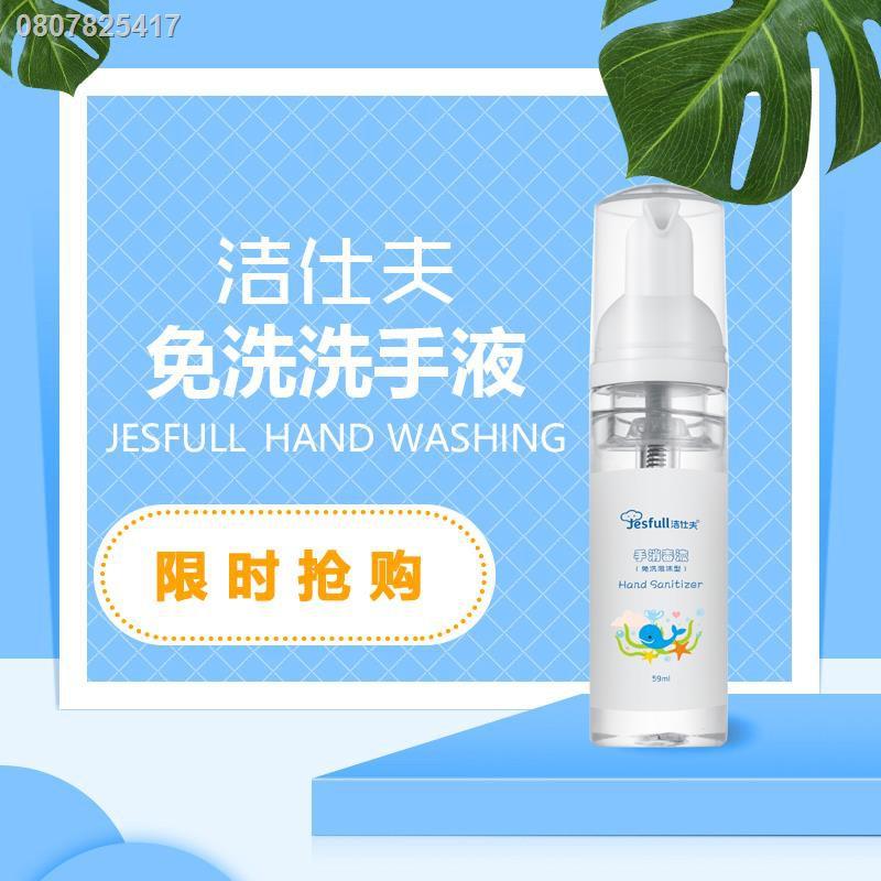 เจลล้างมือเด็ก◊Jesfull 59ml เจลทำความสะอาดมือสำหรับทารกและเด็ก แบบพกพาและต้านเชื้อแบคทีเรีย
