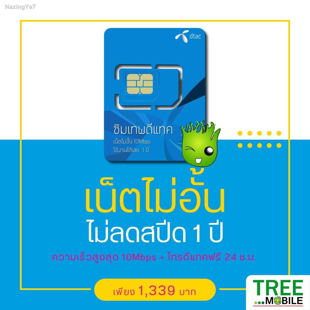 เตรียมจัดส่ง﹍ซิมเทพดีแทค 5 เน็ตไม่อั้น 10Mbps ไม่ลดสปีดโทร Dtac ฟรี !! จ่าย 1,399.- ใช้งาน 1 ปี / ร้าน TreeMobile Tree