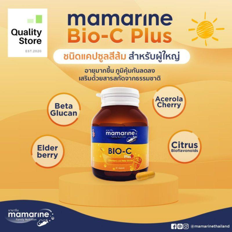 ของแท้เท่านั้น!!! Bio C ชนิดเม็ด 30 แคปซูล mamarine Bio C Plus Elderberry and Beta glucan เสริมภูมิคุ้มกัน ป้องกันหวัด