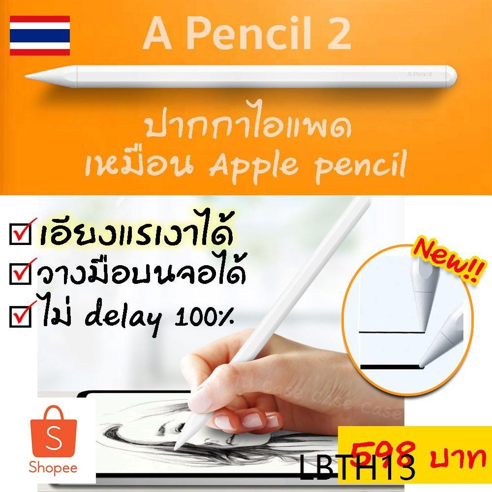 ปากกาไอแพด[แรเงาได้] วางมือ สำหรับApple Pencil ปากกา สำหรับipad stylus gen7 gen8 2020 สำหรับapplepencil 10.2 9.7 แอร์4