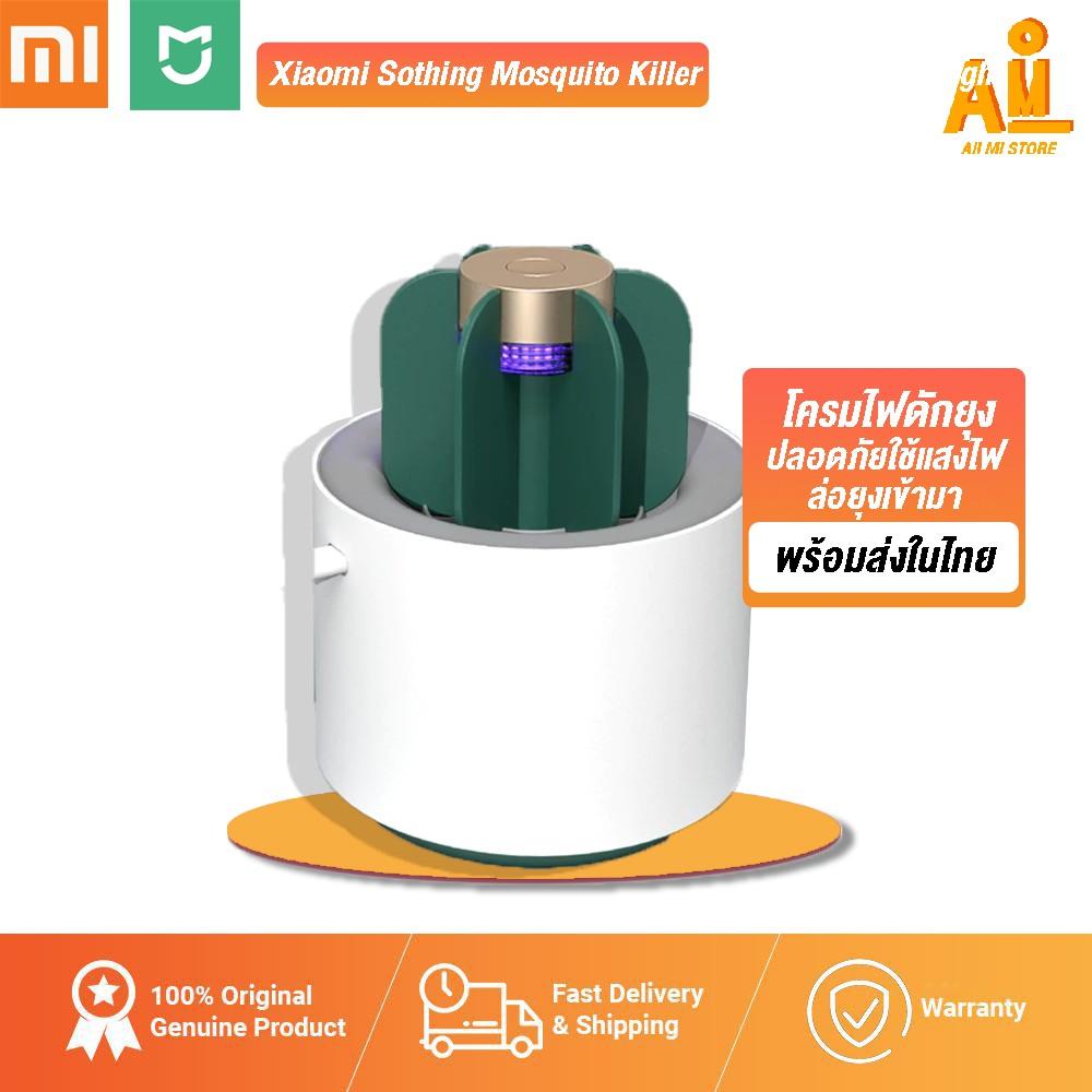 (พร้อมส่ง สต๊อกไทย) Xiaomi Sothing Cactus Mosquito Killer Light Eletric UV Light  เครื่องดักยุงต้นกระบองเพชร