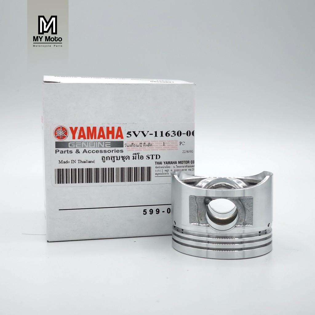 ลูกสูบและแหวนมอเตอร์ไซค์ Yamaha เกรด A Mio / Fino / Nouvo