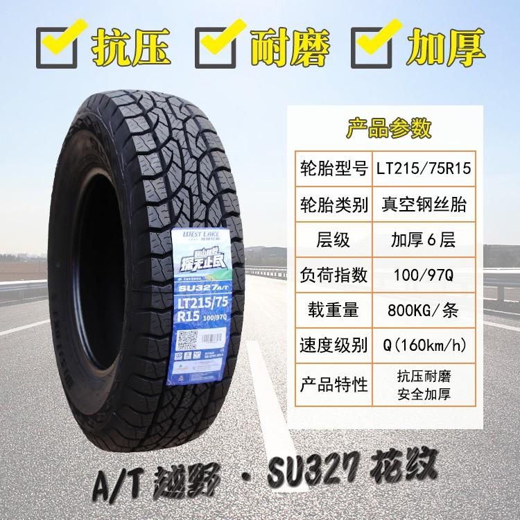 ✐❃☃Chaoyang Weishi ยางออฟโรด 215 225 235 245 265/65 70 75R15R16R17 รถกระบะ