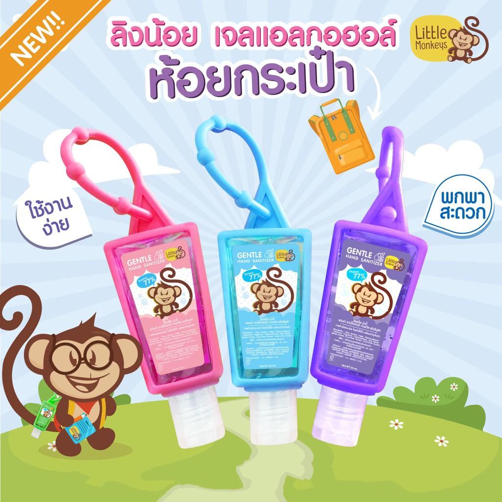เจลล้างมือห้อยกระเป๋า เจลล้างมือเด็ก Food Grade เด็กเล็กอายุ 6 เดือนขึ้นไปใช้ได้ ปรับสายห้อยกระเป๋าได้ถึง 4 ระดับ (คละสี