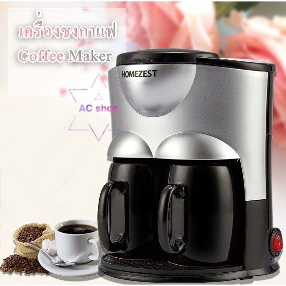 HOMEZEST coffee maker เครื่องชงกาแฟสด เครื่องทำกาแฟสด 300ml