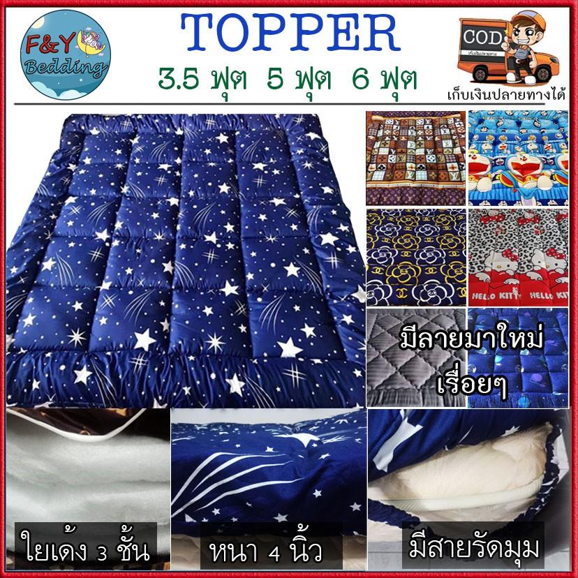 Topper ที่นอนท็อปเปอร์ ขนาด 3.5 ฟุต 5 ฟุต 6 ฟุต 💕ใยท็อปเปอร์ 3 ชั้น สีไม่ตก