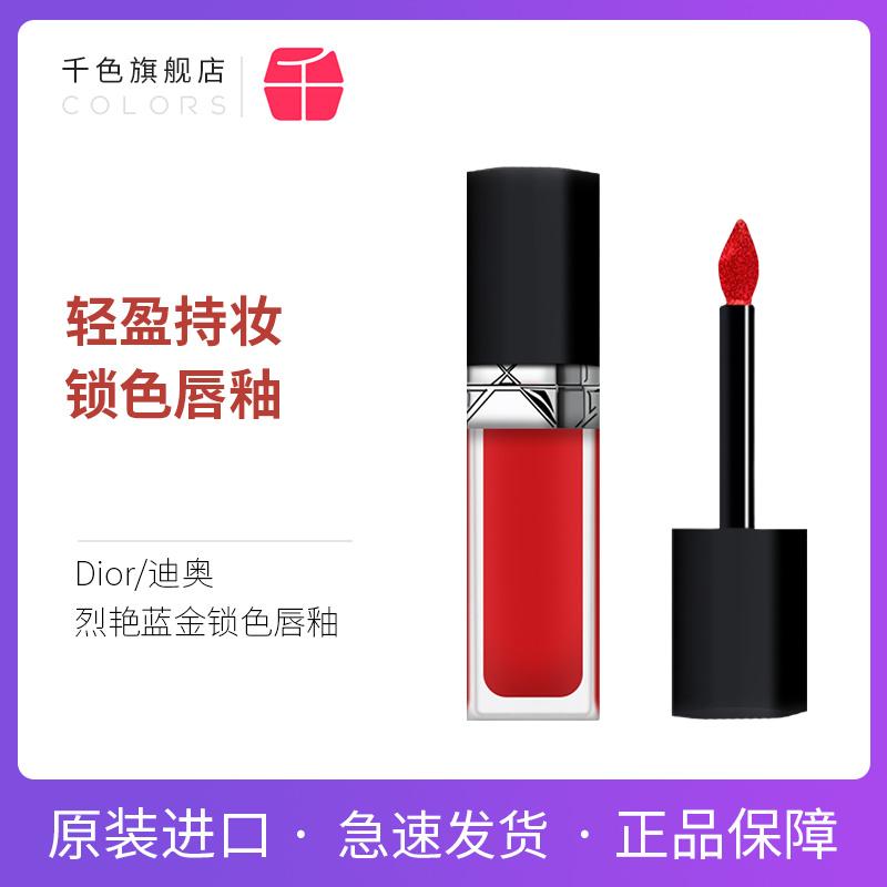 2021▣⊙✑Dior Lit Blue Gold Locking Lip Glaze 999/626/558 Lightweight Lipstick