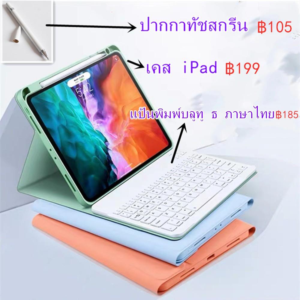 🔥เคส Ipad⚡เคสคีย์บอร์ดไทย iPad Gen 7 Gen8 Pro 11 2020, Air 3 2019, 9.7 Gen 6, Pro 10.5 เก็บปากกาได้, iPad keyboard case