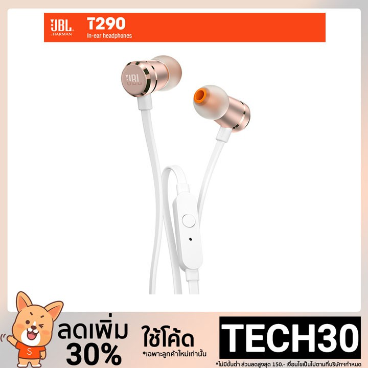 703ae109b01 ProductImage. ProductImage. โค้ด TECH30 ลด 30% JBL T290 in-ear style  earphone 1 button remote control Pure music bass sound with microphone