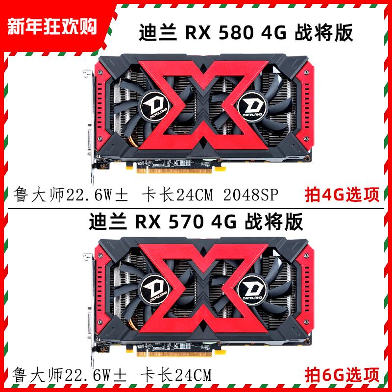 Dilan RX580 4G 8G 2048sp War Edition Sapphire มือสอง AMD กราฟิก480 570 Asus 2304