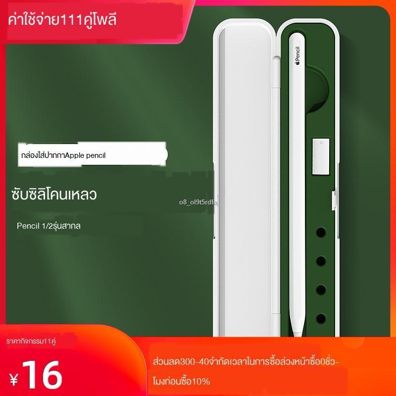 [ส่งจากไทย]○┇◙กล่องใส่ดินสอ Applepencil รุ่นที่สองกล่องเก็บปากกา Apple รุ่น iPad แท็บเล็ต 1 ซิลิโคนฝาครอบป้องกันปลายป