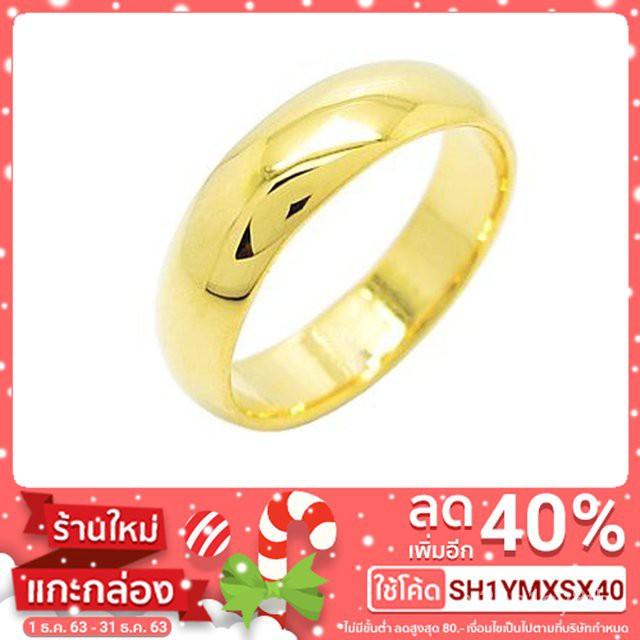 (ราคาขายส่ง)แหวนทองเกลี้ยง 1สลึง ✌เหมือนจริงที่สุด!! ใส่ออกงานมีแต่คนคิดว่าทองจริงหุ้มทองคำแท้  ไม่ลอกไม่ดำ รับประกันตลอ