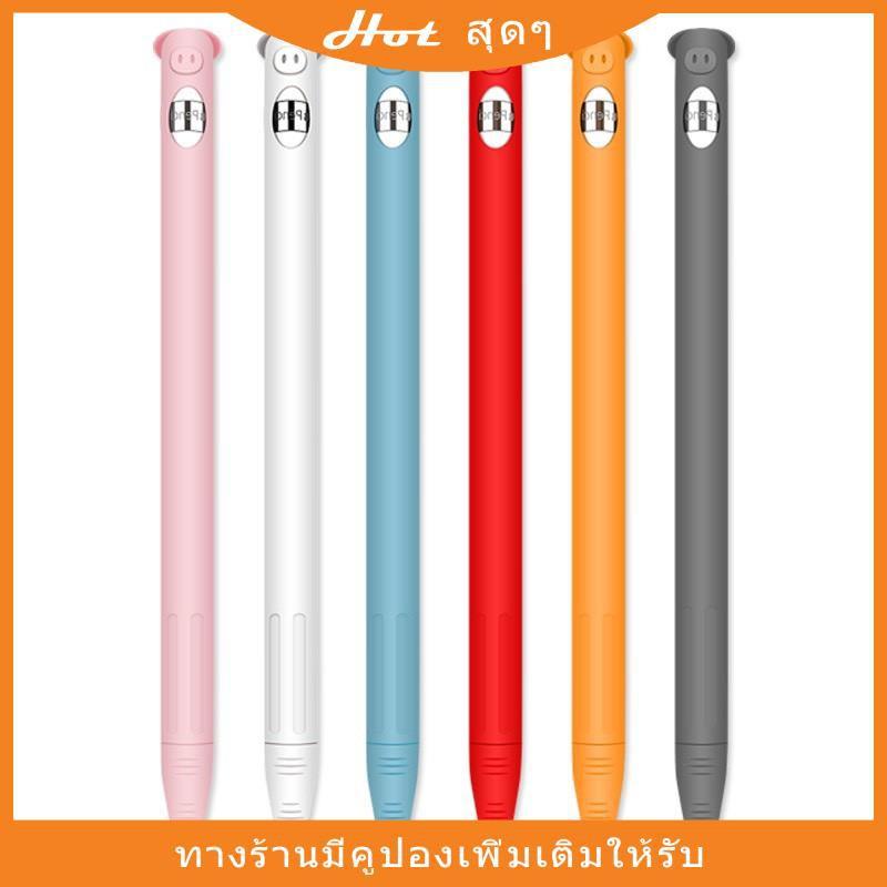 🔥พร้อมส่ง เคสปากกา เคส apple pencil Gen1 gen2 ปลอกปากกา เคสซิลิโคน case applepencil เคสปากกาเจน1 เคสปากกาเจน2ลดพิเศษ