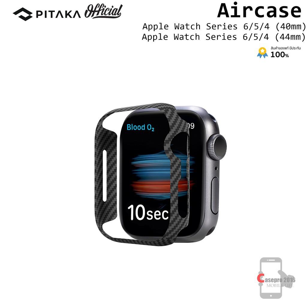 ▼Pitaka Air Case เคสกันกระแทกเคฟล่าแท้100% รองรับ Apple Watch Series 6/5/4 40/44mm. สินค้ารับประกัน1ปี