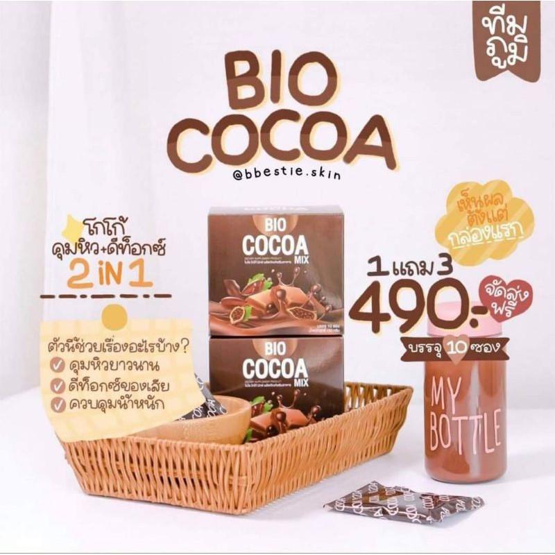 BIO COCOA  ไบโอโกโก้