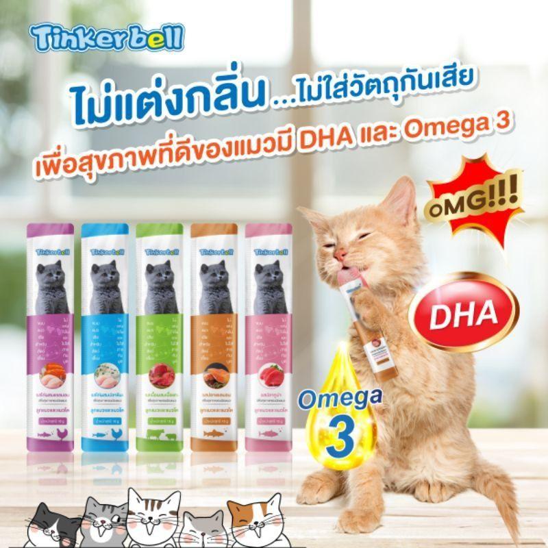 [มีโปรของแถม]Tinkerbell ขนมแมวเลีย 16กรัม แมวชอบถูกใจ