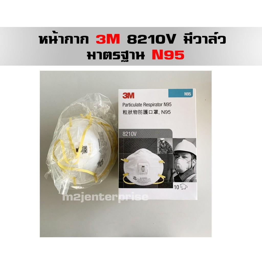 ●❆▲【Really stock】 หน้ากาก 3M : 8210V มีวาล์ว มาตรฐาน N95