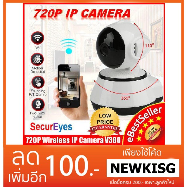PTZ Wifi IP Camera V380 pro 720P 1 ล้านพิกเซล กล้องวงจรปิดไร้สาย
