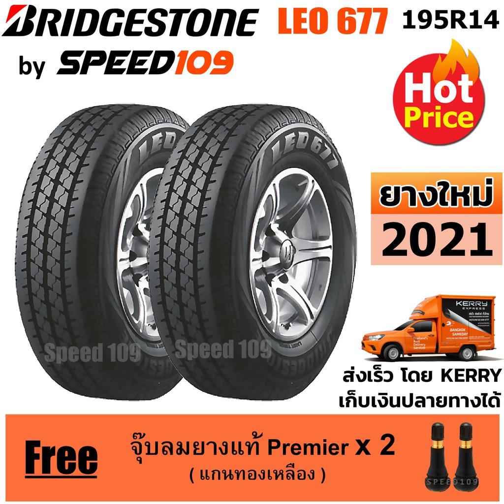BRIDGESTONE ยางรถยนต์ ขอบ 14 ขนาด 195R14 รุ่น LEO 677 - 2 เส้น (ปี 2021)