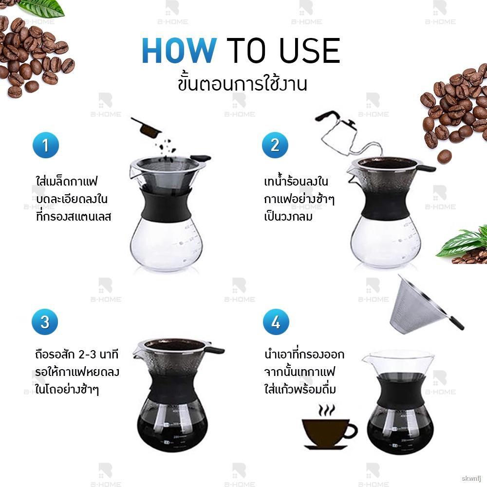﹍✱ชุดดริปกาแฟ อุปกรณ์ ดริฟกาแฟ B-HOME เครื่องดริปกาแฟ ชุด กาแฟดริป Dripper coffee ดริปเปอร์ ทำกาแฟดริฟ ชุดชงกาแฟดริป
