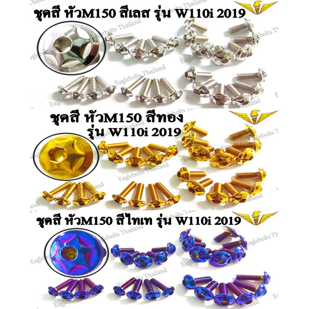 น๊อต ชุดสี สำหรับ W110i 2019 (26ตัว)