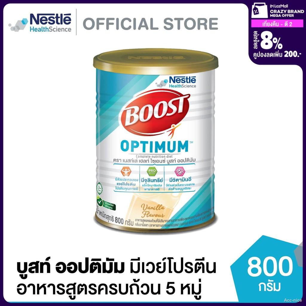 ⏰พร้อมส่งBoost Optimum ( Nutren ) Powder Complete Nutritional Supplement Drink For Elderly, Vanilla Flavor, 800g Tin