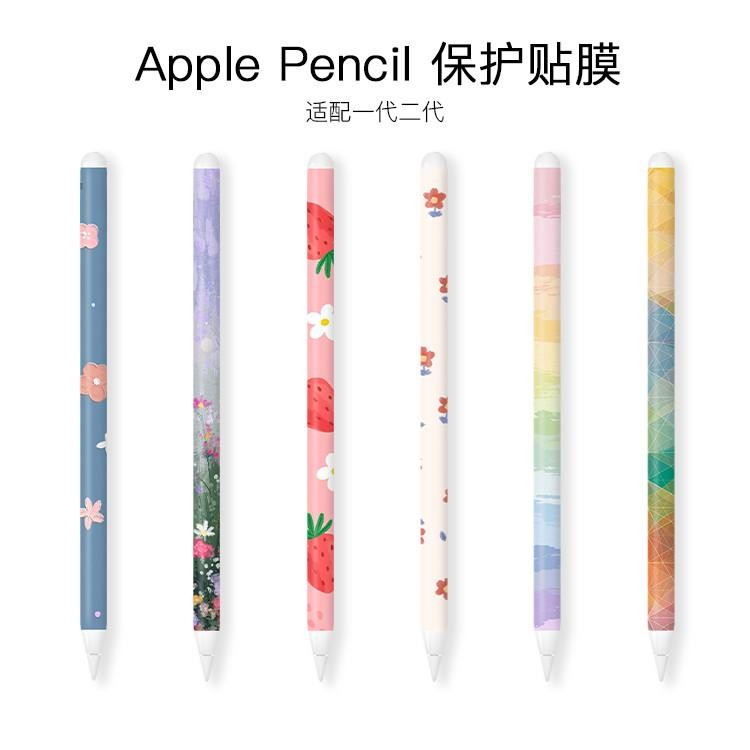 ApplePencil Apple Pen Sticker Generation II ipad Stylus Protection Sticker ป้องกันการลื่นไถลโดยไม่ทิ้งกาว