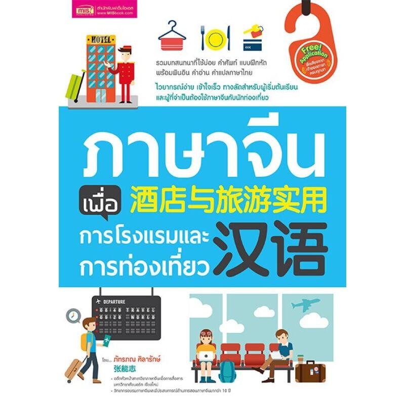 ภาษาจีนเพื่อการโรงแรมและการท่องเที่ยว Books Foreign Language Learning Entertainment, Books & Stationery ภาษาต่างประเทศ