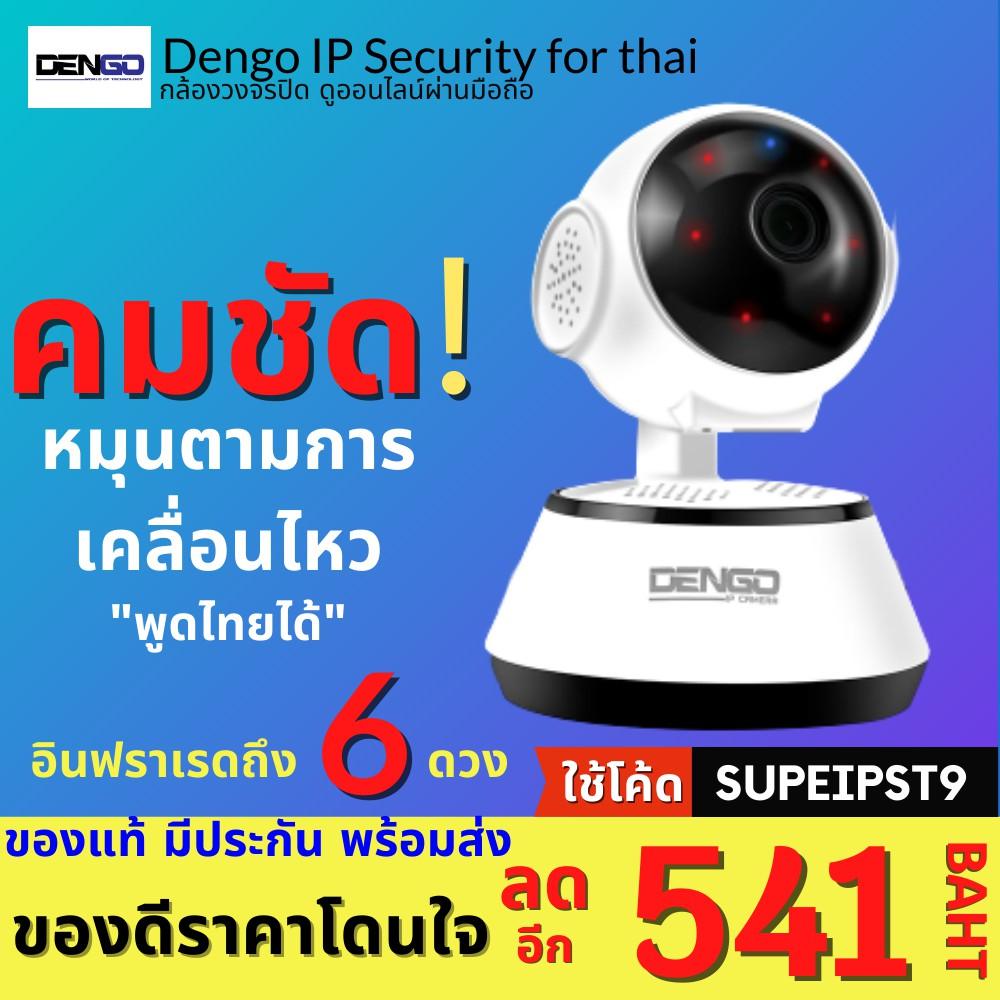 [ลดอีก 541บาท ใส่โค้ด SUPEIPST9]DENGO IP Security Forthai กล้องวงจรปิดติดบ้าน เสียงพูดไทยได้ + ดูออนไลน์ผ่านมือถือ