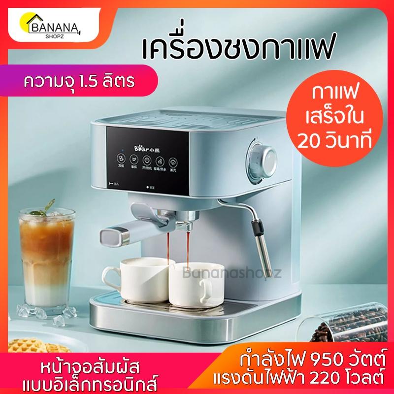 เครื่องชงกาแฟ ยี่ห้อ Bear เครื่องทำกาแฟ เครื่องทำกาแฟสด Coffee maker ความจุ 1.5 ลิตร กำลังไฟ 950 วัตต์ หน้าจอสัมผัส