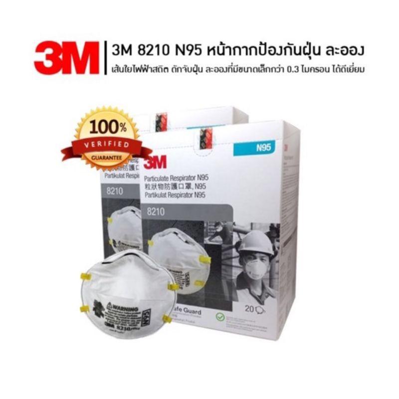 3M (20ชิ้น) หน้ากากป้องกันฝุ่น เอ็น95 สามเอ็ม 8210 N95 8210