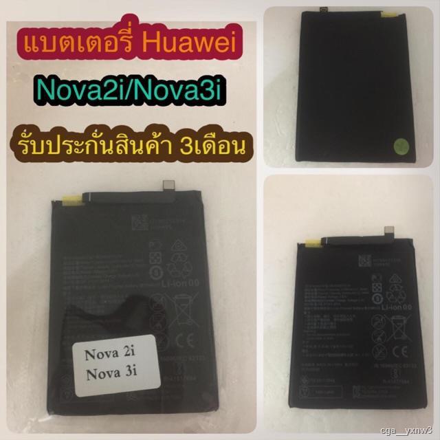 ของแท้ 💯%✱✾☃แบตเตอรี่ Huawei Nova 2i/Nova3i  แบตอึด ใช้ได้นาน รับประกันสินค้า3เดือน สินค้ามีของพร้อมส่งนะคะ