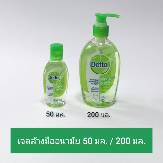 Dettol เดทตอล เจลล้างมืออนามัย สูตรหอมสดชื่นผสมอโลเวล่า 50 มล. / 200 มล.