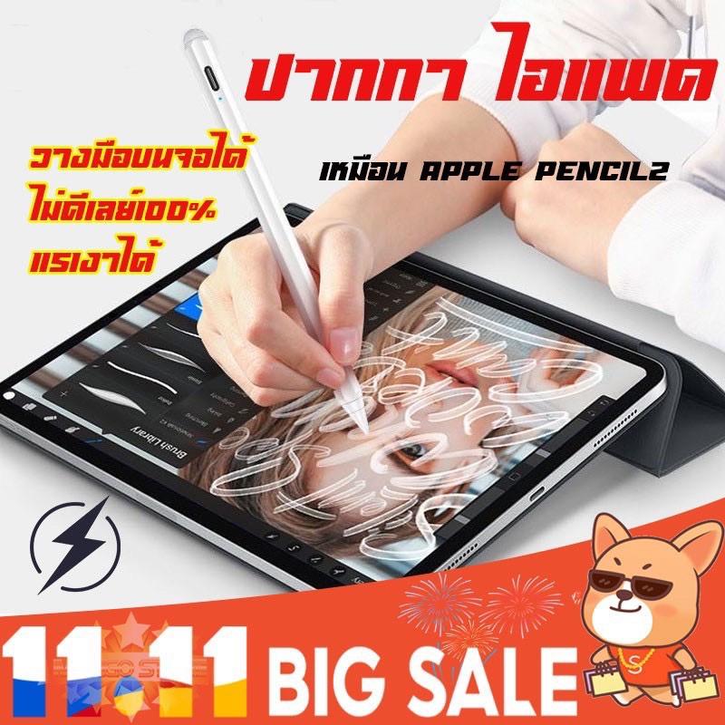010 [วางมือบนจอได้] ปากกาไอแพด วางมือแบบ Pencil stylus ปากกา ipad gen7 gen8 2019 applepencil 10.2 9.7 2018 Air3 Pr