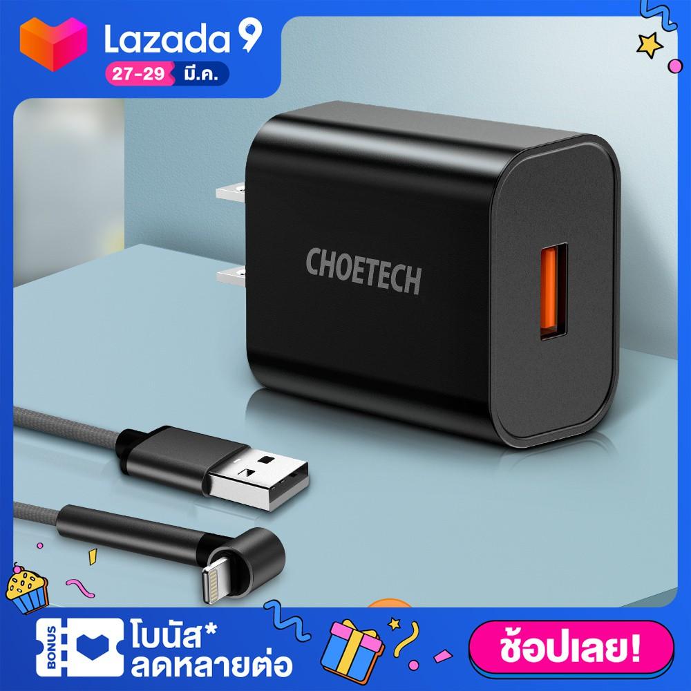 [CHOETECH] หัวชาร์จเร็ว QC3.0 อะแดปเตอร์ชาร์จแบตมือถือ USB 18W ใช้ได้โทรศัพท์ for Samsung Galaxy S10/S9/S8/S7/S6/Edge/P