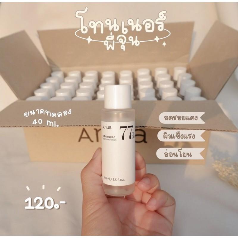 ❤️ฟรีของแถมทุกออเดอร์❤️โทนเนอร์พี่จุน 40ml. Anua soothing 77% toner